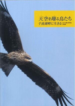 tenkuzuroku