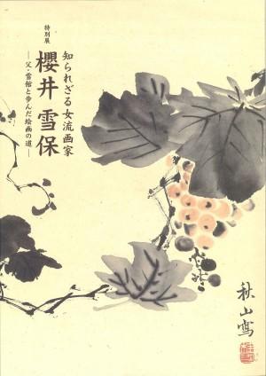櫻井雪保図録