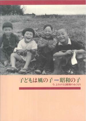 子どもは風の子 昭和の子図録