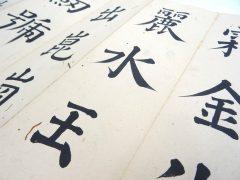 寺子屋の教科書(千字文)